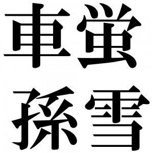 車蛍孫雪の四字熟語-壁紙/画像
