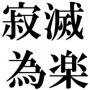 寂滅為楽の四字熟語-壁紙/画像