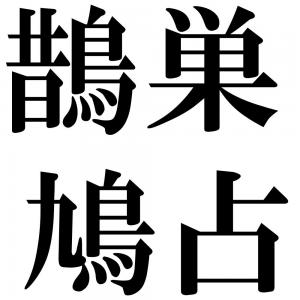 鵲巣鳩占の四字熟語-壁紙/画像