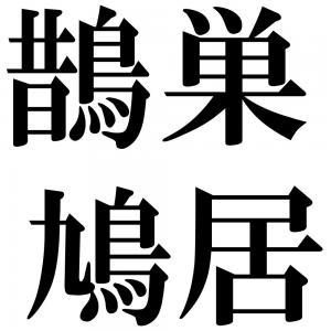 鵲巣鳩居の四字熟語-壁紙/画像