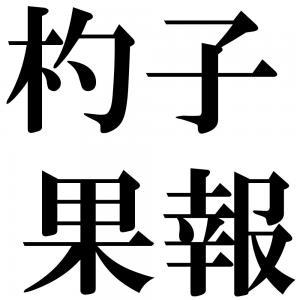 杓子果報の四字熟語-壁紙/画像