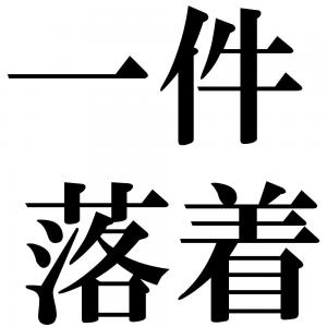 一件落着の四字熟語-壁紙/画像