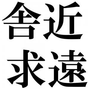 舎近求遠の四字熟語-壁紙/画像