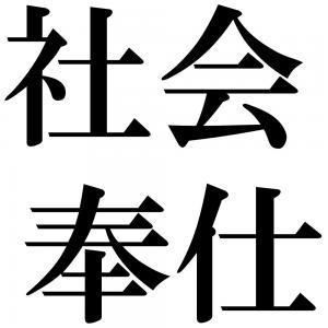 社会奉仕の四字熟語-壁紙/画像