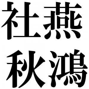 社燕秋鴻の四字熟語-壁紙/画像