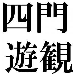 四門遊観の四字熟語-壁紙/画像
