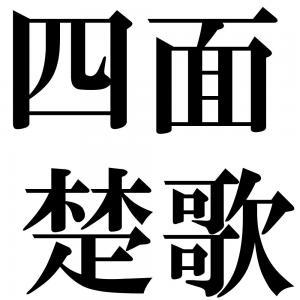四面楚歌の四字熟語-壁紙/画像