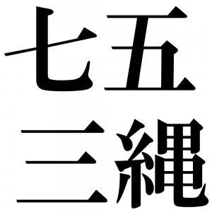 七五三縄の四字熟語-壁紙/画像