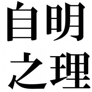 自明之理の四字熟語-壁紙/画像