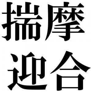 揣摩迎合の四字熟語-壁紙/画像