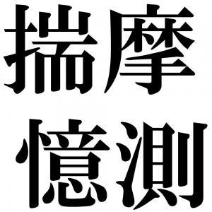 揣摩憶測の四字熟語-壁紙/画像