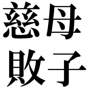 慈母敗子の四字熟語-壁紙/画像