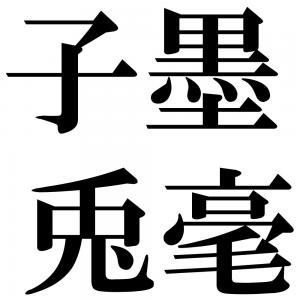 子墨兎毫の四字熟語-壁紙/画像