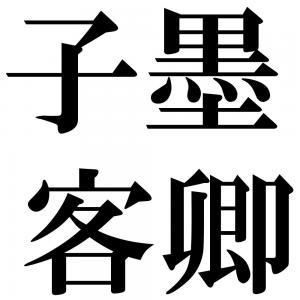 子墨客卿の四字熟語-壁紙/画像