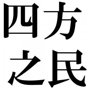 四方之民の四字熟語-壁紙/画像