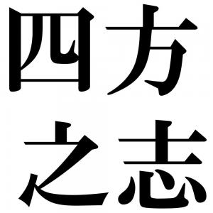 四方之志の四字熟語-壁紙/画像