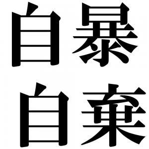 自暴自棄の四字熟語-壁紙/画像