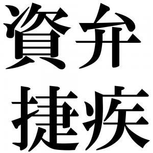 資弁捷疾の四字熟語-壁紙/画像