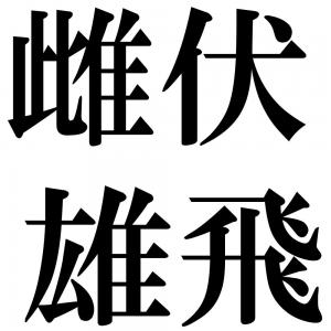 雌伏雄飛の四字熟語-壁紙/画像