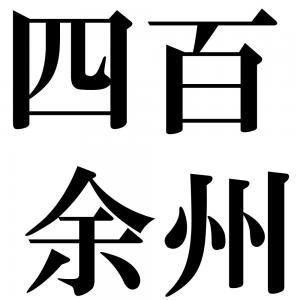 四百余州の四字熟語-壁紙/画像