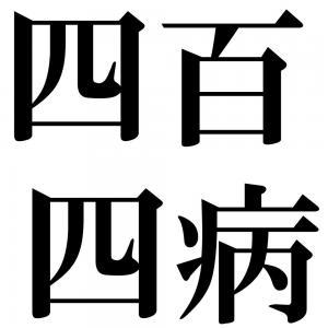 四百四病の四字熟語-壁紙/画像