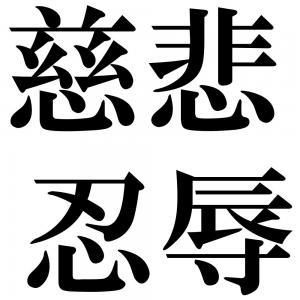 慈悲忍辱の四字熟語-壁紙/画像