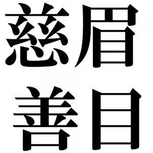 慈眉善目の四字熟語-壁紙/画像