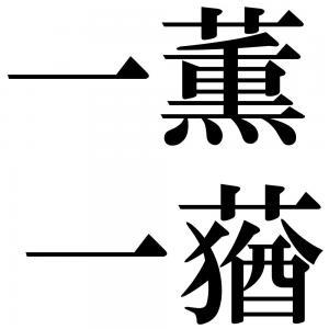 一薫一蕕の四字熟語-壁紙/画像