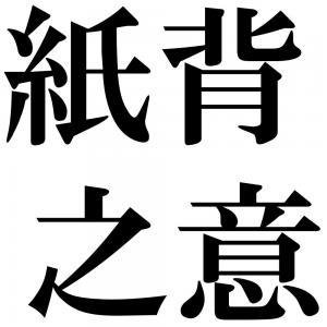 紙背之意の四字熟語-壁紙/画像