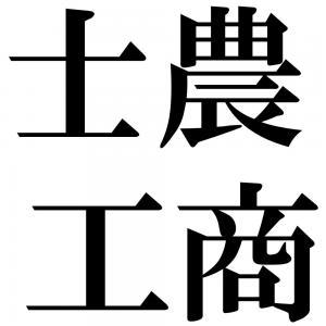 士農工商の四字熟語-壁紙/画像