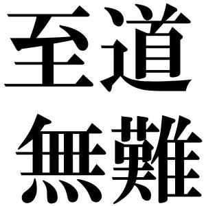 至道無難の四字熟語-壁紙/画像