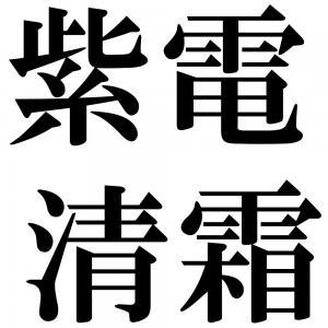 紫電清霜の四字熟語-壁紙/画像