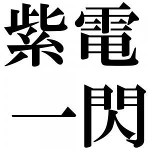 紫電一閃の四字熟語-壁紙/画像