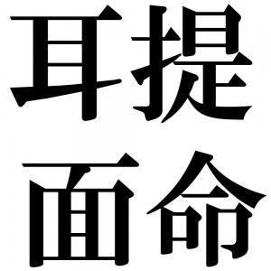 耳提面命の四字熟語-壁紙/画像