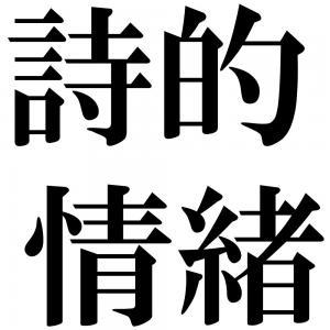 詩的情緒の四字熟語-壁紙/画像