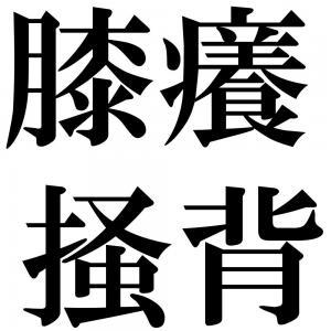 膝癢掻背の四字熟語-壁紙/画像