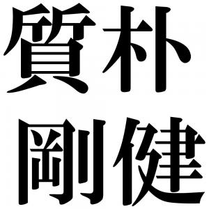 質朴剛健の四字熟語-壁紙/画像