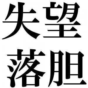 失望落胆の四字熟語-壁紙/画像