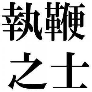執鞭之士の四字熟語-壁紙/画像