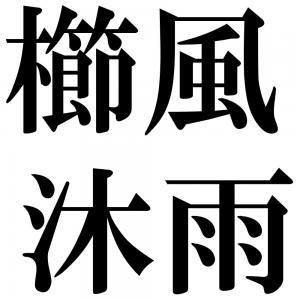 櫛風沐雨の四字熟語-壁紙/画像