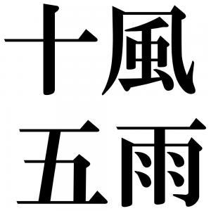 十風五雨の四字熟語-壁紙/画像