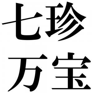 七珍万宝の四字熟語-壁紙/画像