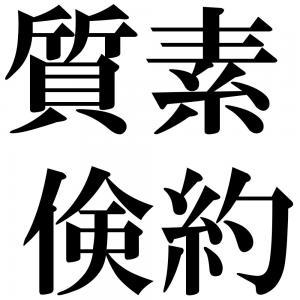 質素倹約の四字熟語-壁紙/画像