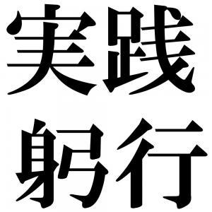 実践躬行の四字熟語-壁紙/画像
