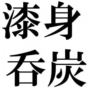 漆身呑炭の四字熟語-壁紙/画像