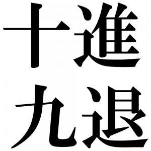 十進九退の四字熟語-壁紙/画像