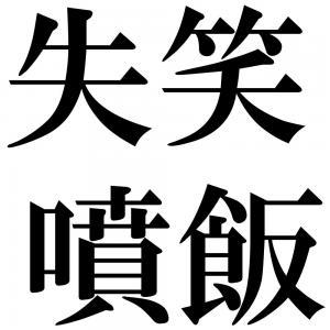 失笑噴飯の四字熟語-壁紙/画像