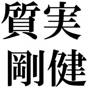 質実剛健の四字熟語-壁紙/画像