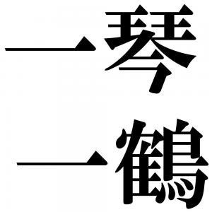 一琴一鶴の四字熟語-壁紙/画像