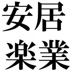 安居楽業の四字熟語-壁紙/画像